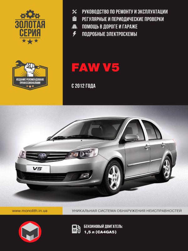 книга по ремонту FAW V5, руководство по ремонту FAW V5, обслуживание FAW V5