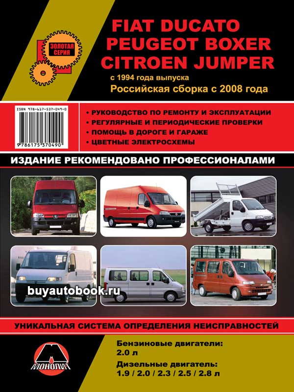 Fiat, Ducato, Citroen, Jumper, руководство по ремонту, инструкция по эксплуатации
