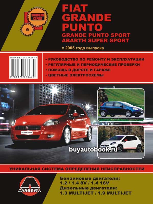 Fiat, Grande, Punto, Grande, Punto, Sport, руководство по ремонту, инструкция по эксплуатации