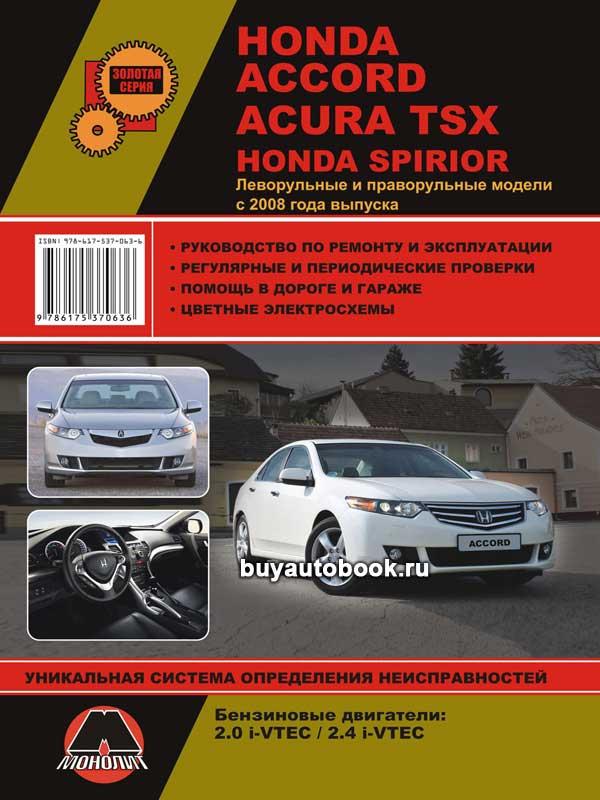 Honda, Accord, Honda, Spirior, руководство по ремонту, инструкция по эксплуатации