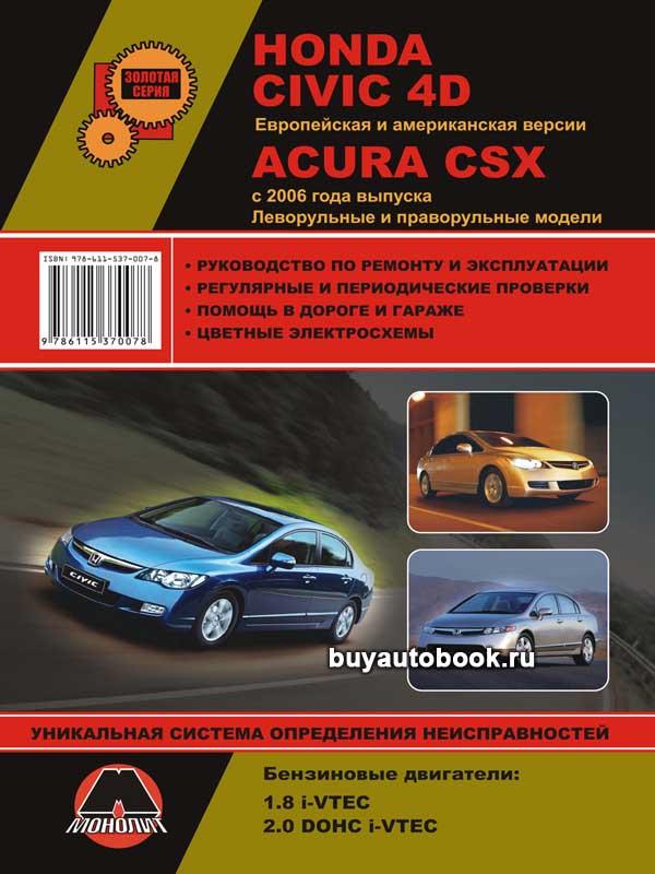 Honda, Civic, 4D, Acura, CSX, руководство по ремонту, инструкция по эксплуатации