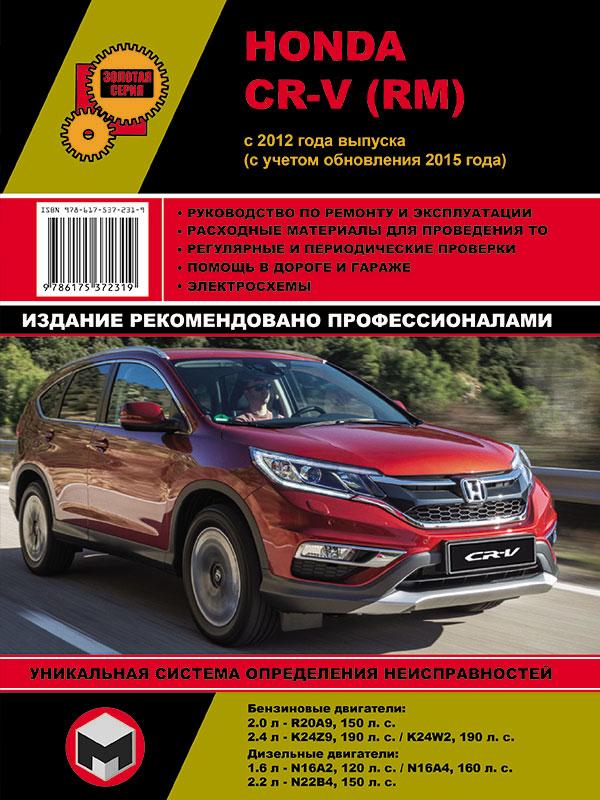 Руководство по ремонту и эксплуатации Honda CR-V (RM) с 2012 года выпуска (с учетом обновления 2015 года). Модели оборудованные бензиновыми и дизельными двигателями