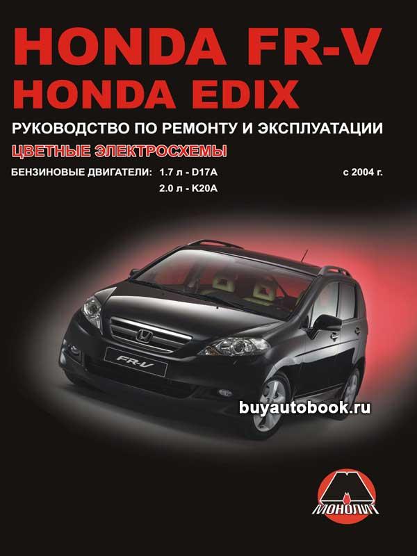 Honda, FR-V, Edix, руководство по ремонту, инструкция по эксплуатации
