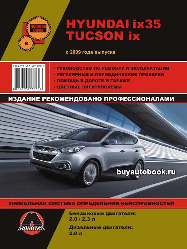Hyundai, ix35, Tucson, ix, руководство по ремонту, инструкция по эксплуатации