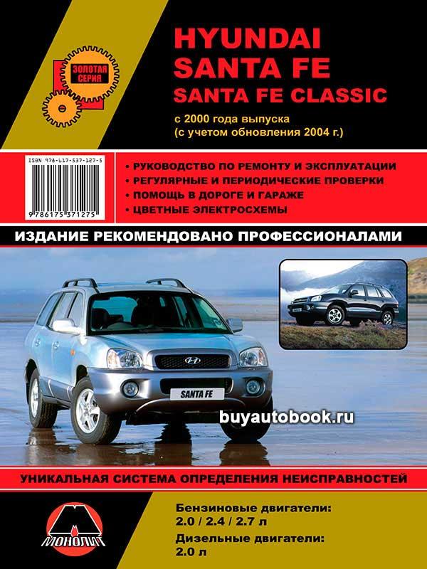 Hyundai, Santa, Fe, Classic, руководство по ремонту, инструкция по эксплуатации