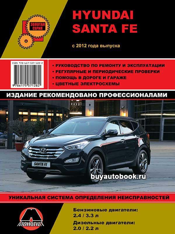 Hyundai, Santa Fe, руководство по ремонту, инструкция по эксплуатации