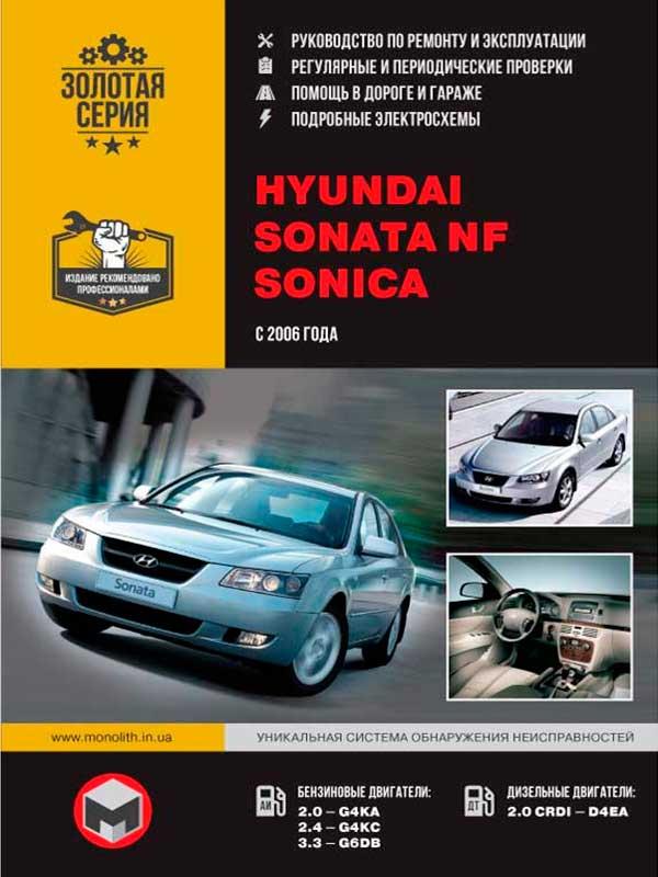 Hyundai, Sonata, NF, Sonica, руководство по ремонту, инструкция по эксплуатации