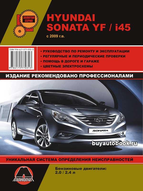 Hyundai, Sonata, YF, i45, руководство по ремонту, инструкция по эксплуатации