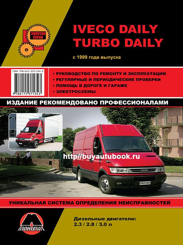 Iveco, Daily, Turbo, Daily, руководство по ремонту, инструкция по эксплуатации
