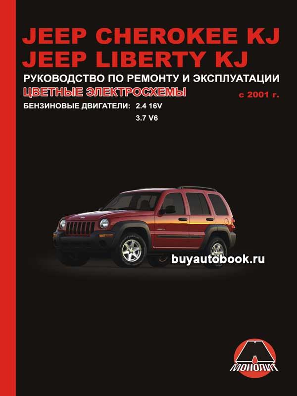 Jeep, Cherokee, Liberty, руководство по ремонту, инструкция по эксплуатации