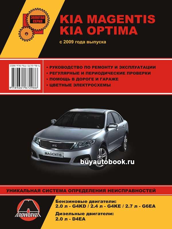 Kia, Magentis, Optima, руководство по ремонту, инструкция по эксплуатации