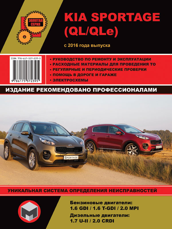 Руководство по ремонту и эксплуатации Kia Sportage. Модели с 2016 года, оборудованные бензиновыми и дизельными двигателями