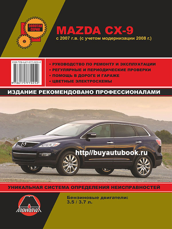 Mazda, CX-9, руководство по ремонту, инструкция по эксплуатации