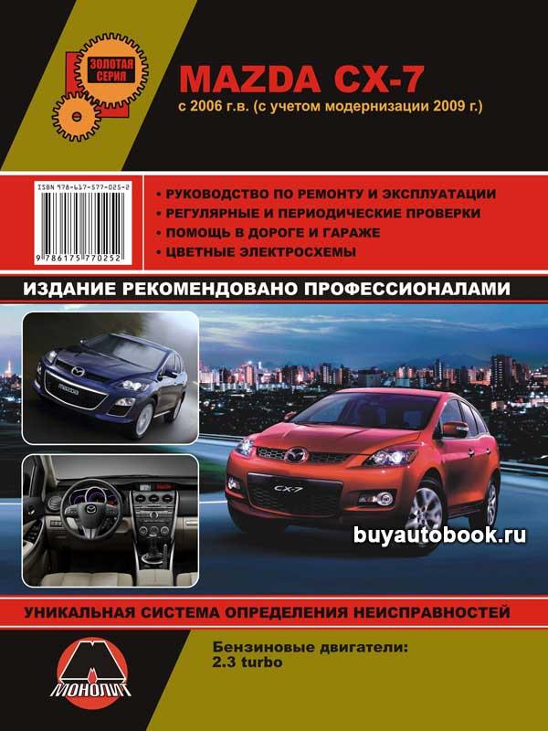 Mazda, CX-7, руководство по ремонту, техническое обслуживание