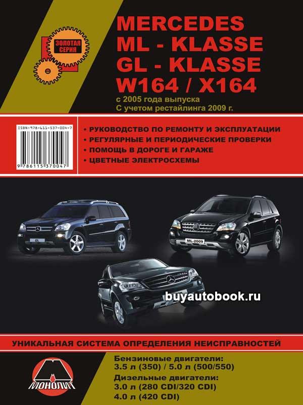 Mercedes, ML, W164, GL X164, руководство по ремонту, инструкция по эксплуатации