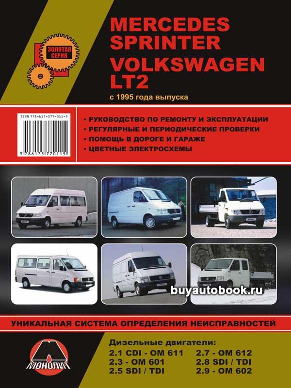 Mercedes, Sprinter, Volkswagen, LT2, руководство по ремонту, инструкция по эксплуатации