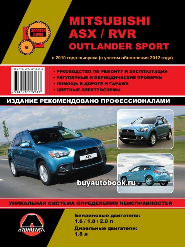 Mitsubishi, ASX, RVR, Outlander Sport, Мицубиси, ASX, RVR, Аутлендер Спорт, руководство по ремонту, инструкция по эксплуатации