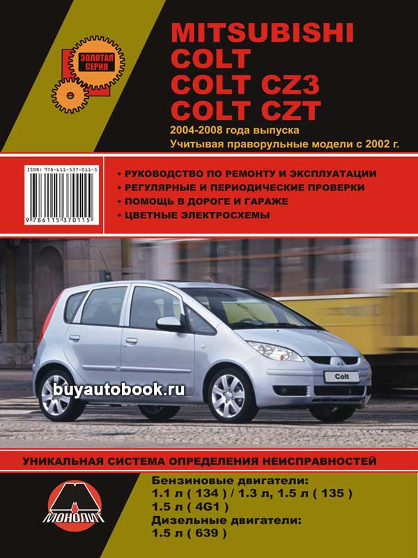 Mitsubishi, Colt, CZ3, руководство по ремонту, техническое обслуживание