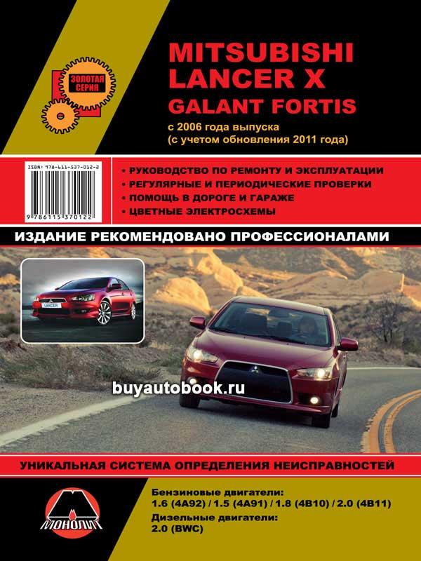 Mitsubishi, Lancer X, Galant, Fortis, руководство по ремонту, техническое обслуживание