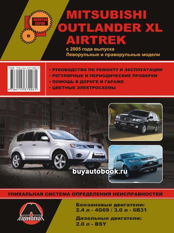 Mitsubishi, Outlander, XL, Airtrek, руководство по ремонту, инструкция по эксплуатации
