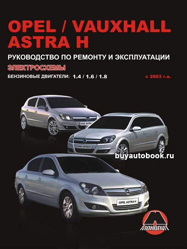 Opel, Astra, H, руководство по ремонту, инструкция по эксплуатации