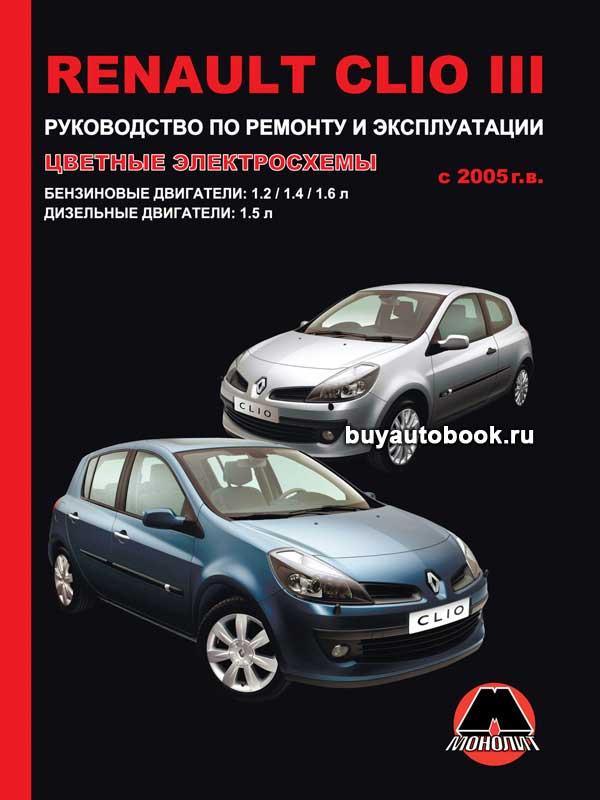 Renault, Clio 3, руководство по ремонту, инструкция по эксплуатации