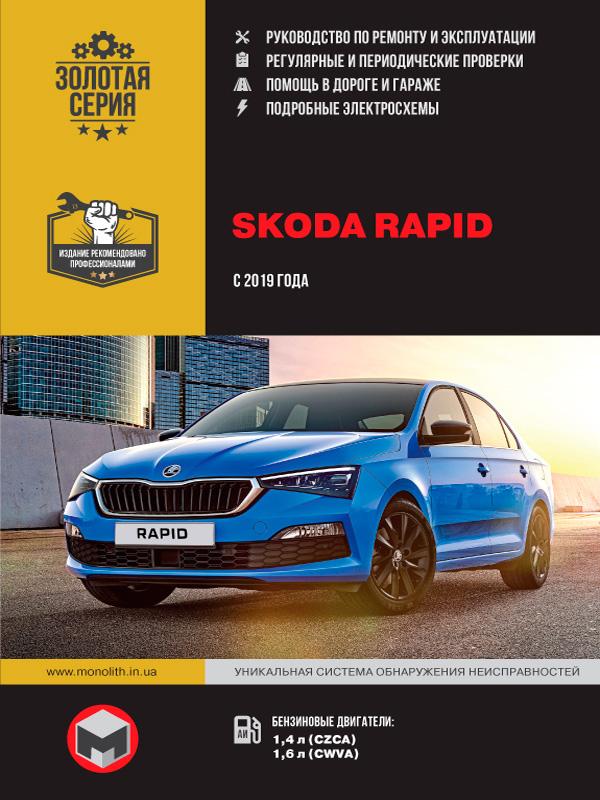 книга по ремонту Skoda Rapid, руководство по ремонту Skoda Rapid, обслуживание Skoda Rapid