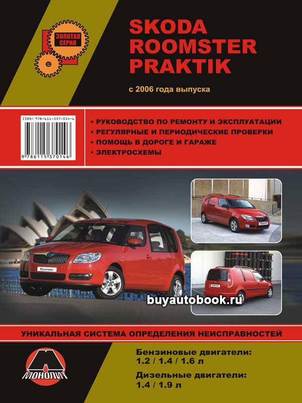 Skoda, Roomster, Praktik, руководство по ремонту, инструкция по эксплуатации