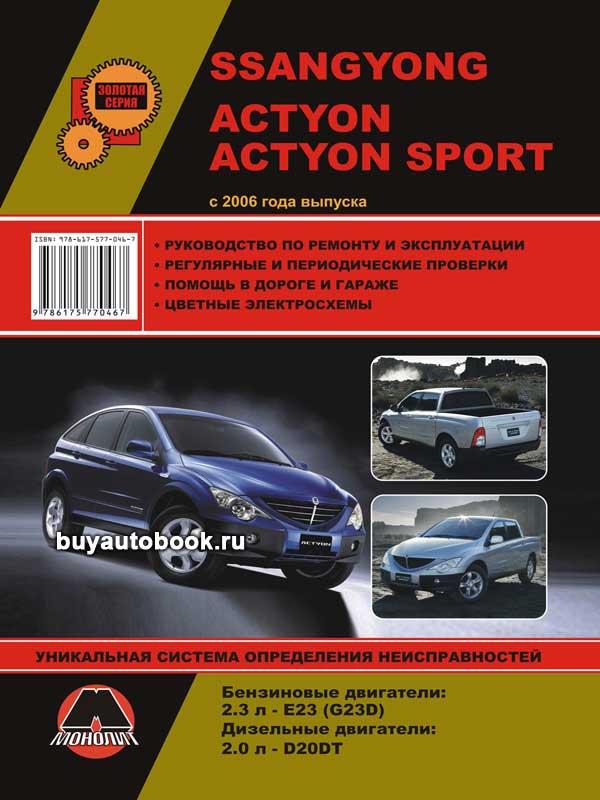 Ssang, Yong, Actyon, Sports, руководство по ремонту, инструкция по эксплуатации