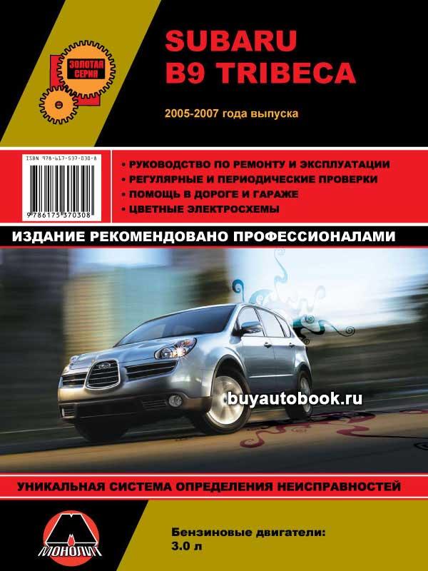 Subaru, B9, Tribeca, руководство по ремонту, инструкция по эксплуатации
