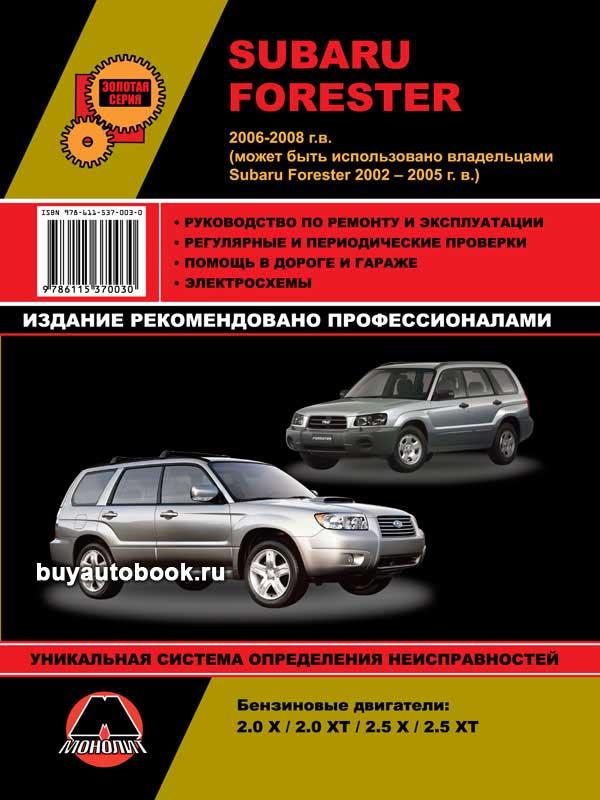 Subaru, Forester, руководство по ремонту, инструкция по эксплуатации