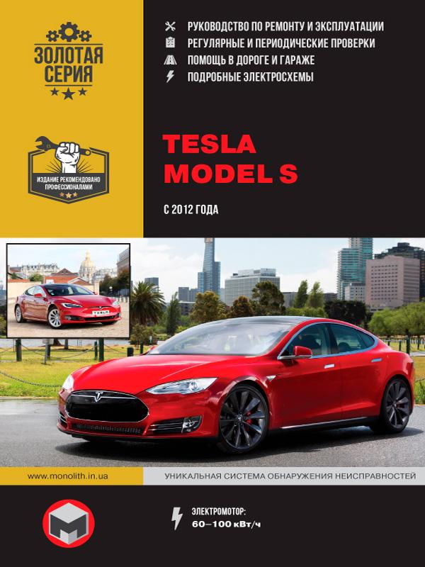книга по ремонту Tesla Model S, руководство по ремонту Tesla Model S, обслуживание Tesla Model S