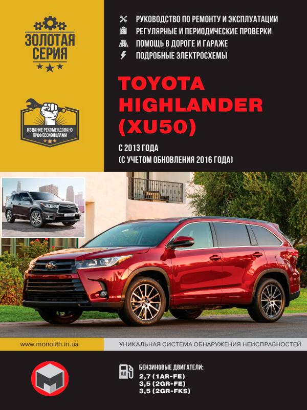книга по ремонту Toyota Highlander, руководство по ремонту Toyota Highlander, обслуживание Toyota Highlander