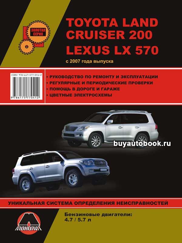 Toyota, Land, Cruiser, 200, Lexus, LX570, руководство по ремонту, инструкция по эксплуатации