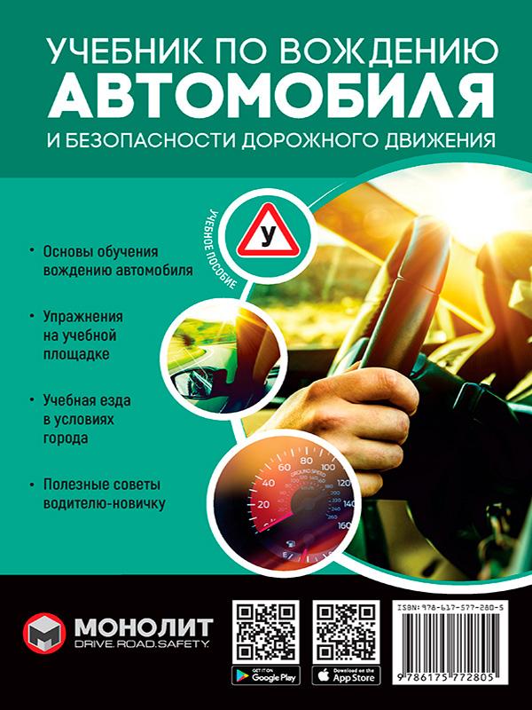 Продажа учебной литературы для автошкол: книга по вождению автомобиля, основы обучения вождению автомобиля и подготовка к  сдаче практического экзамена по вождению