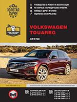 книга по ремонту VW Touareg, руководство по ремонту VW Touareg, обслуживание VW Touareg