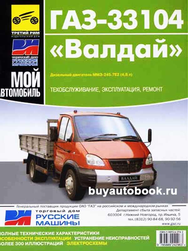 Руководство по ремонту и эксплуатации ГАЗ 33104 Валдай (GAZ 33104).