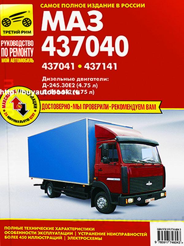 Руководство по ремонту и эксплуатации МАЗ 437040 / 437041 / 437141. Модели оборудованные дизельными двигателями