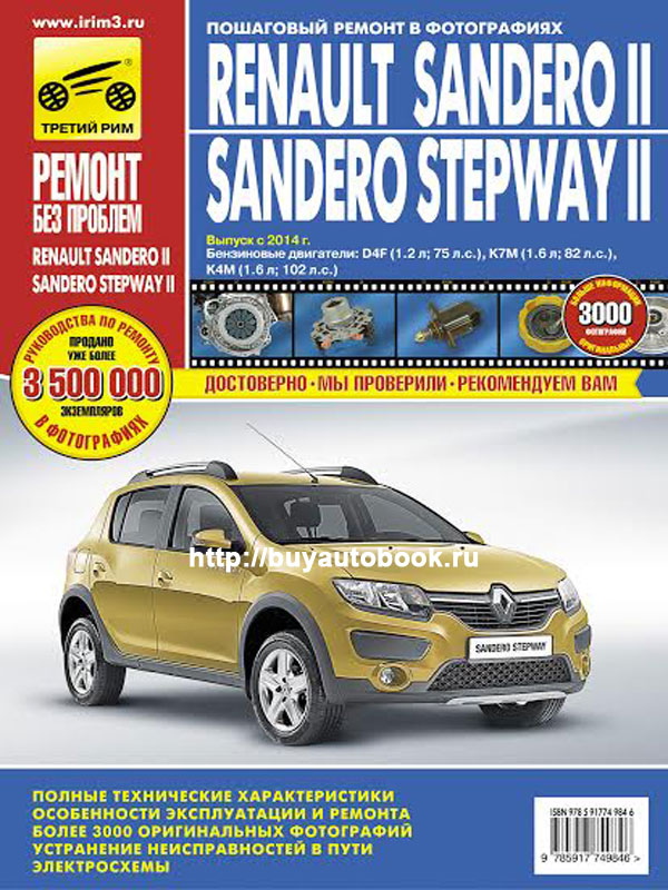 Руководство по ремонту и эксплуатации Renault Sandero 2 / Sandero Stepway 2 с 2014 года выпуска. Модели оборудованные бензиновыми двигателями