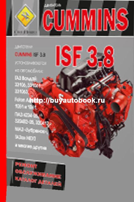 Руководство по ремонту, техническое обслуживание, каталог деталей двигателей Cummins ISF 3.8