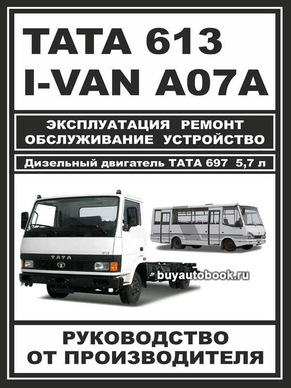TATA, 613, I-VAN, A07A, BAZ-A079, Etalon, руководство по ремонту, инструкция по эксплуатации